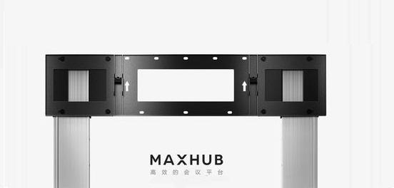 MAXHUB 移动支架